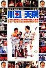 Фільм «Xiao chou yu tian'e» (1985)