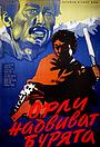 Фільм «Bao feng yu zhong de xiong ying» (1957)