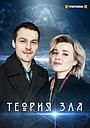 Сериал «Теория зла» (2021 – ...)