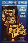 Фільм «Человек, который был Шерлоком Холмсом» (1937)