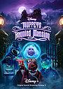 Фильм «Muppets Haunted Mansion» (2021)