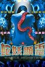 Фільм «She yao shen ling» (1994)