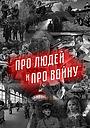 Фильм «Про людей и про войну» (2021)