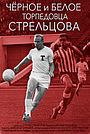 Фільм «Черное и белое торпедовца Стрельцова» (2020)