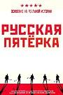 Фильм «Русская пятёрка» (2023)