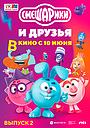 Мультфильм «Смешарики и друзья в кино. Выпуск 2» (2021)