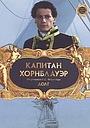 Фільм «Капитан Хорнблауэр: Долг» (2003)