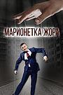 Фільм «Марионетка Жорик» (2021)