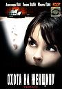 Фильм «Охота на женщину» (2003)