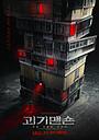 Фільм «Странный дом» (2021)