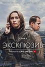 Сериал «Эксклюзив» (2021 – ...)