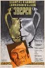 Фільм «Шествие золотых зверей» (1978)