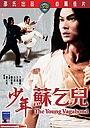 Фільм «Молодой бродяга» (1985)