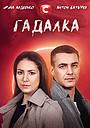 Серіал «Ворожка» (2021)