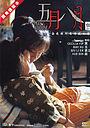 Фільм «Май и август» (2002)