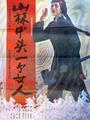 Фільм «Shan lin zhong tou yi ge nu ren» (1986)