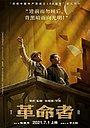 Фільм «Пионер» (2021)
