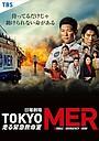 Сериал «Tokyo MER»