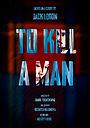 Фильм «Убить человека» (2020)