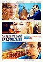 Серіал «Московский роман» (2021)