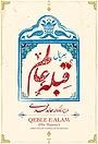 Сериал «Qeble'e Alam» (2021)
