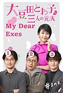 Сериал «Towako Omameda and Her Three Ex-husbands» (2021)