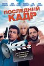 Фільм «Останній кадр» (2004)