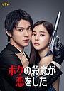 Серіал «Boku no satsui ga koi wo shita» (2021 – ...)