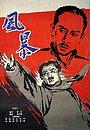 Фільм «Красный ураган» (1959)