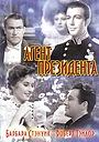 Фільм «Агент президента» (1937)