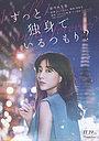 Фільм «Я всегда буду одна?» (2021)