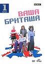 Серіал «Маленька Британiя» (2003 – 2006)