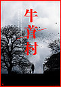 Фильм «Деревня Усикуби» (2022)