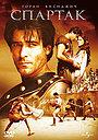 Фильм «Спартак» (2004)