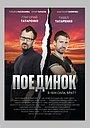 Фильм «Поединок» (2020)