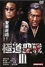 Фильм «Gokudô seisen: Jihaado III» (2002)