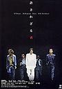 Фильм «Человек в белом» (2003)