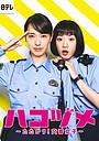 Серіал «Police in a Pod» (2021)