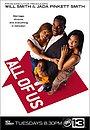 Сериал «Всё о нас» (2003 – 2007)