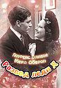 Фильм «Развод леди Икс» (1938)