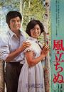 Фильм «Поднялся ветер» (1976)