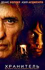 Фильм «Хранитель» (2004)