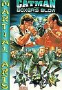 Фільм «U.S. Catman 2: Boxer Blow» (1993)