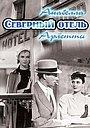 Фільм «Північний готель» (1938)