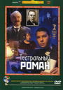 Фільм «Театральный роман» (2002)