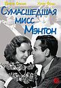 Фильм «Сумасшедшая мисс Ментон» (1938)