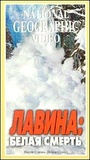 Фильм «Avalanche: The White Death» (1998)