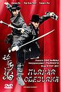 Фільм «Пьяная обезьяна» (2003)