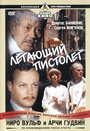 Фильм «Ниро Вульф и Арчи Гудвин» (2001)
