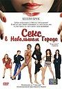 Фильм «Секс в небольшом городе» (2004)